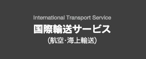 International Transport Services