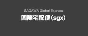 SAGAWA Global Express